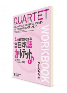 Quartet: учебник японского языка для среднего уровня. Рабочая тетрадь