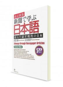 Японский язык через чтение газет [исправленное издание]