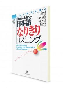 Живой японский язык от среднего к продвинутому уровню. Рабочая тетрадь по аудированию [новое издание]
