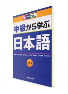 Tema betsu: Chyuukyuu kara Manabu Nihongo (Б/У, состояние хорошее)