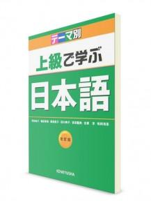 Tema betsu: Joukyuu de Manabu Nihongo