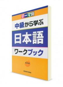 Tema betsu: Chyuukyuu kara Manabu Nihongo. Рабочая тетрадь