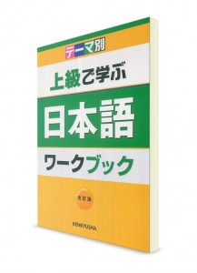 Tema betsu: Joukyuu de Manabu Nihongo. Рабочая тетрадь