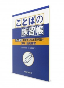 Tema betsu: Chyuukyuu kara Manabu Nihongo. Рабочая тетрадь (лексика)
