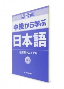 Tema betsu: Chyuukyuu kara Manabu Nihongo. Книга для преподавателя