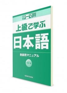 Tema betsu: Joukyuu de Manabu Nihongo. Книга для преподавателя