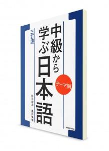 Tema betsu: Chyuukyuu kara Manabu Nihongo [новое издание]