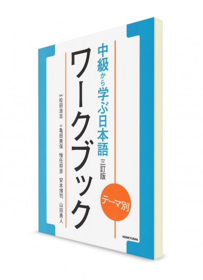 Tema betsu: Chyuukyuu kara Manabu Nihongo. Рабочая тетрадь [новое издание]