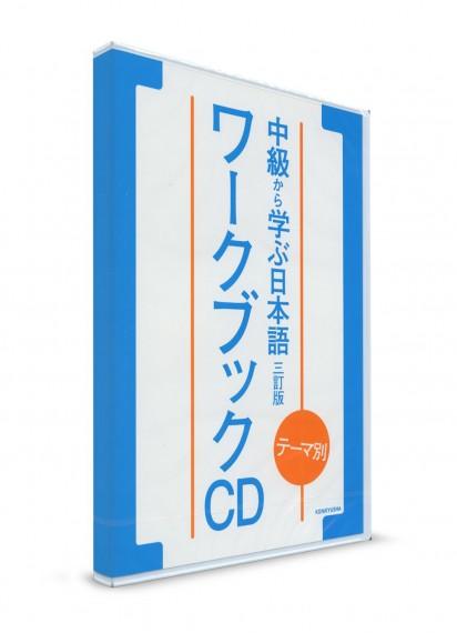 Tema betsu: Chyuukyuu kara Manabu Nihongo. Набор CD для рабочей тетради [новое издание]