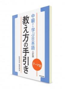 Tema betsu: Chyuukyuu kara Manabu Nihongo. Книга для преподавателя [новое издание]