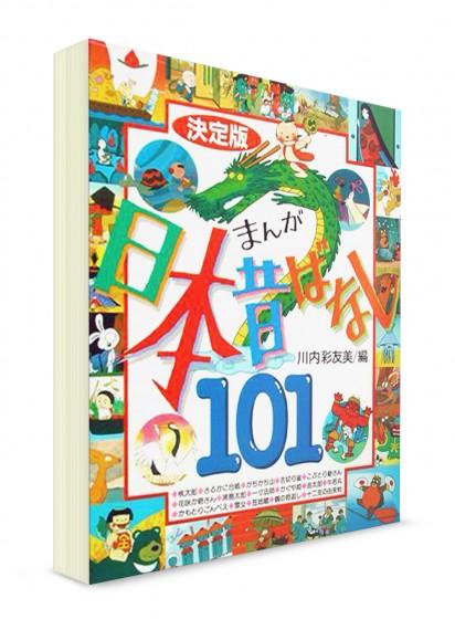 Избранные японские сказки (Серия 101)