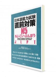 Chokuzen Taisaku: Тесты для подготовки к Норёку Сикэн N5 (кандзи, лексика, грамматика)