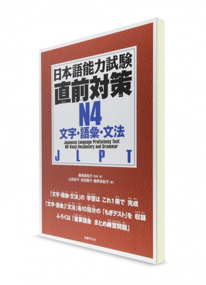 Chokuzen Taisaku: Тесты для подготовки к Норёку Сикэн N4 (кандзи, лексика, грамматика)
