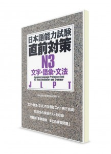 Chokuzen Taisaku: Тесты для подготовки к Норёку Сикэн N3 (кандзи, лексика, грамматика)