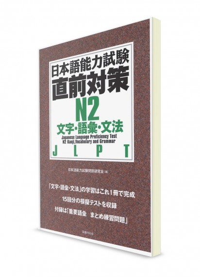 Chokuzen Taisaku: Тесты для подготовки к Норёку Сикэн N2 (кандзи, лексика, грамматика)