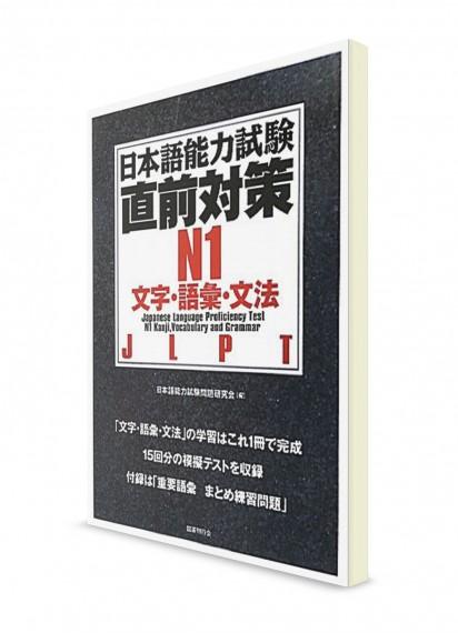 Chokuzen Taisaku: Тесты для подготовки к Норёку Сикэн N1 (кандзи, лексика, грамматика)