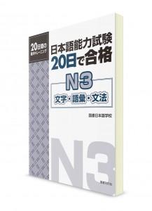 20 Nichi de Goukaku: Лексика, грамматика и кандзи для Норёку Сикэн N3