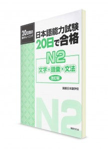 20 Nichi de Goukaku: Лексика, грамматика и кандзи для Норёку Сикэн N2
