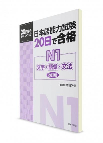 20 Nichi de Goukaku: Лексика, грамматика и кандзи для Норёку Сикэн N1