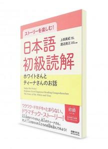 Чтение на японском языке для начинающих. Увлекательные истории о г-не Уайте и Тине