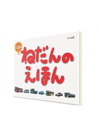 Изучение цен на японском