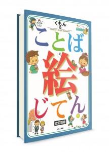 Иллюстрированный словарь японского языка от Kumon
