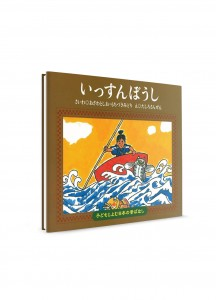 Японские сказки для детей от Kumon. Т. 02