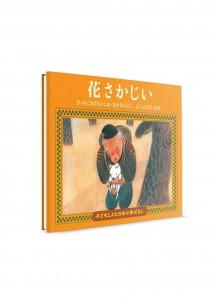 Японские сказки для детей от Kumon. Т. 03