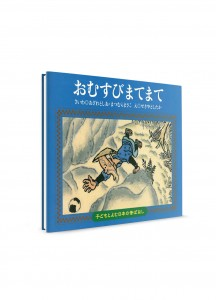 Японские сказки для детей от Kumon. Т. 04