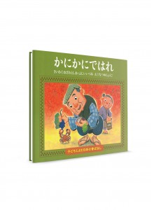 Японские сказки для детей от Kumon. Т. 05