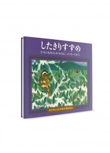 Японские сказки для детей от Kumon. Т. 06