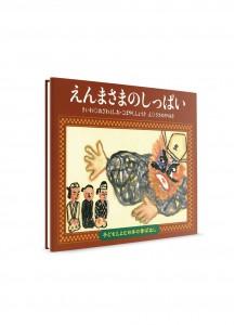 Японские сказки для детей от Kumon. Т. 08