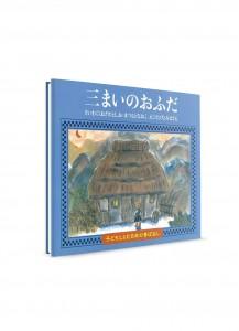 Японские сказки для детей от Kumon. Т. 09
