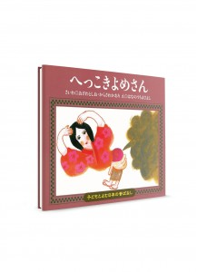 Японские сказки для детей от Kumon. Т. 10