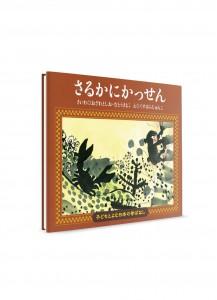 Японские сказки для детей от Kumon. Т. 11