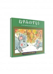 Японские сказки для детей от Kumon. Т. 12