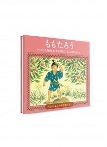 Японские сказки для детей от Kumon. Т. 13