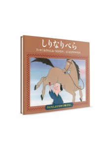 Японские сказки для детей от Kumon. Т. 14
