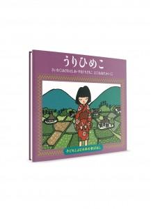 Японские сказки для детей от Kumon. Т. 15