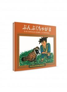 Японские сказки для детей от Kumon. Т. 16
