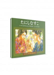 Японские сказки для детей от Kumon. Т. 17