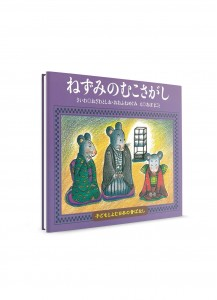 Японские сказки для детей от Kumon. Т. 18