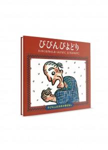 Японские сказки для детей от Kumon. Т. 19
