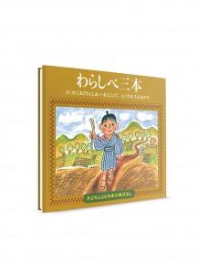 Японские сказки для детей от Kumon. Т. 20