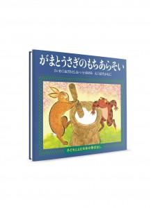 Японские сказки для детей от Kumon. Т. 21