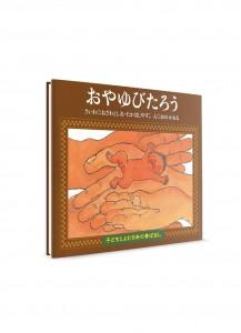 Японские сказки для детей от Kumon. Т. 22
