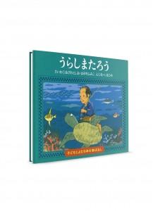 Японские сказки для детей от Kumon. Т. 24