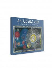 Японские сказки для детей от Kumon. Т. 25