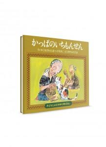 Японские сказки для детей от Kumon. Т. 26