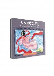 Японские сказки для детей от Kumon. Т. 27